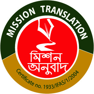 Gulshan Translation Center / Mission Translation Center