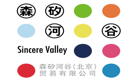 SINCERE VALLEY (BEIJING)TRADING LTD.